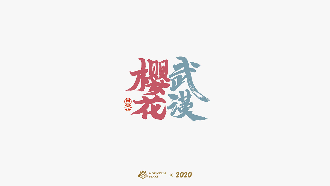 Chinese Creative Font Design-Cherry Blossoms * Refueling for Wuhan * Refueling for China