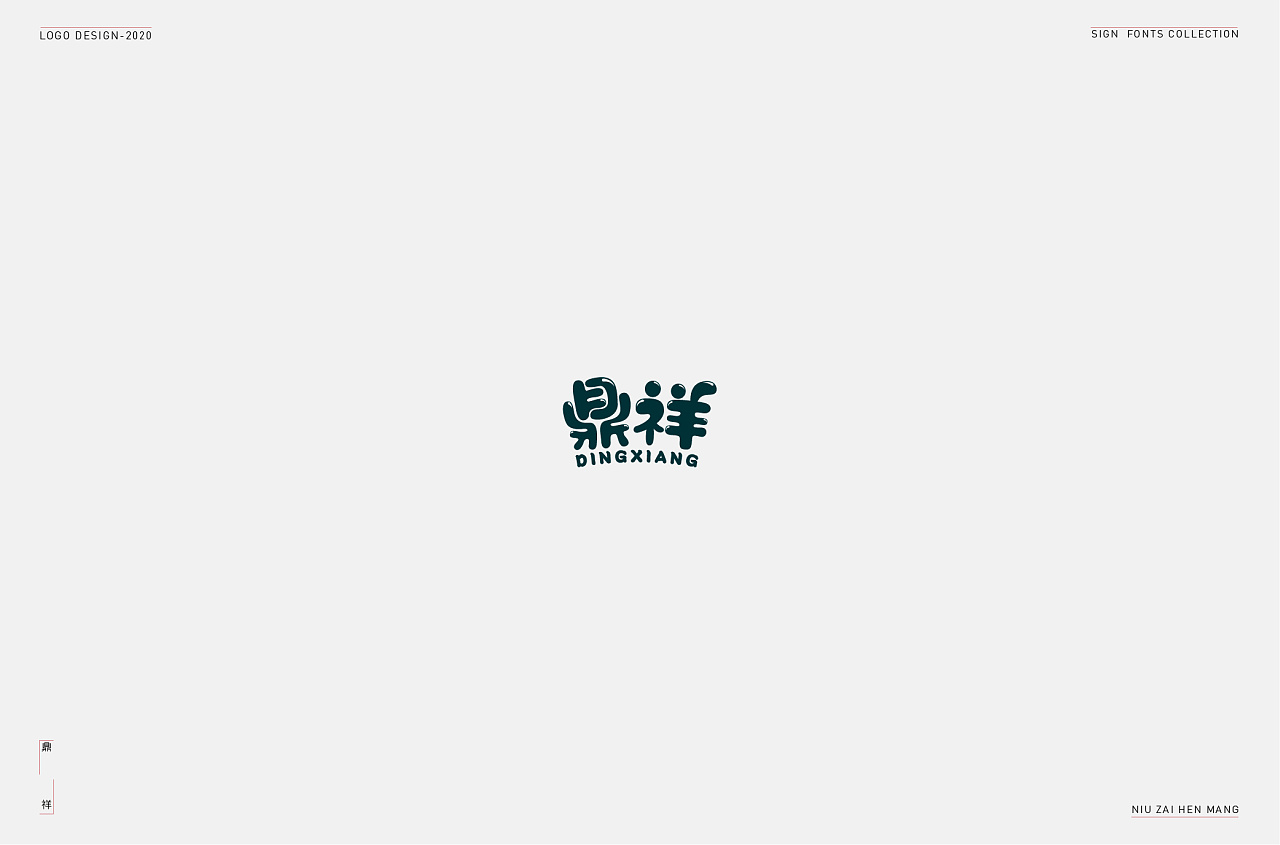 Chinese Creative Font Design-Some font designs made in 2020