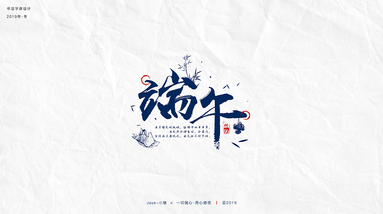 Chinese Creative Font Design-Piggy Calligraphy and Festival Calligraphy Fonts