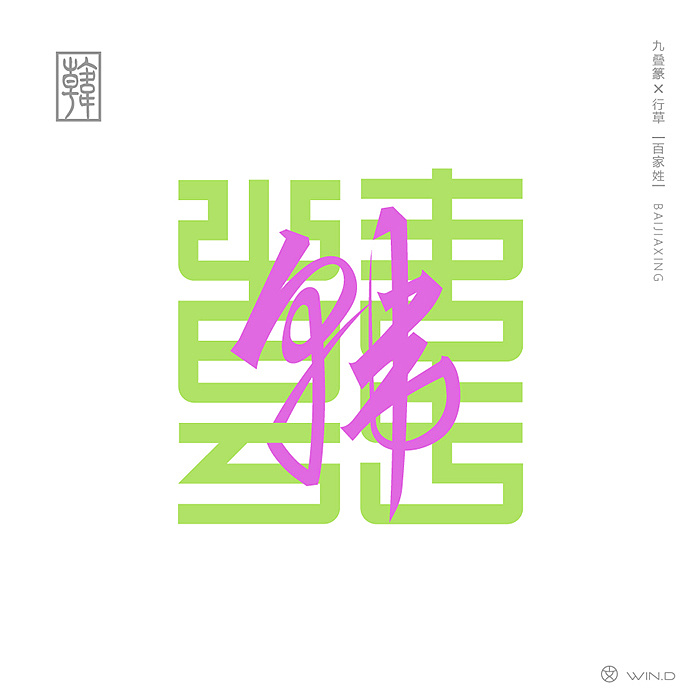 Creative Font Design of Baijiaxing-The most regular seal script in Chinese characters collides with the most lively cursive script