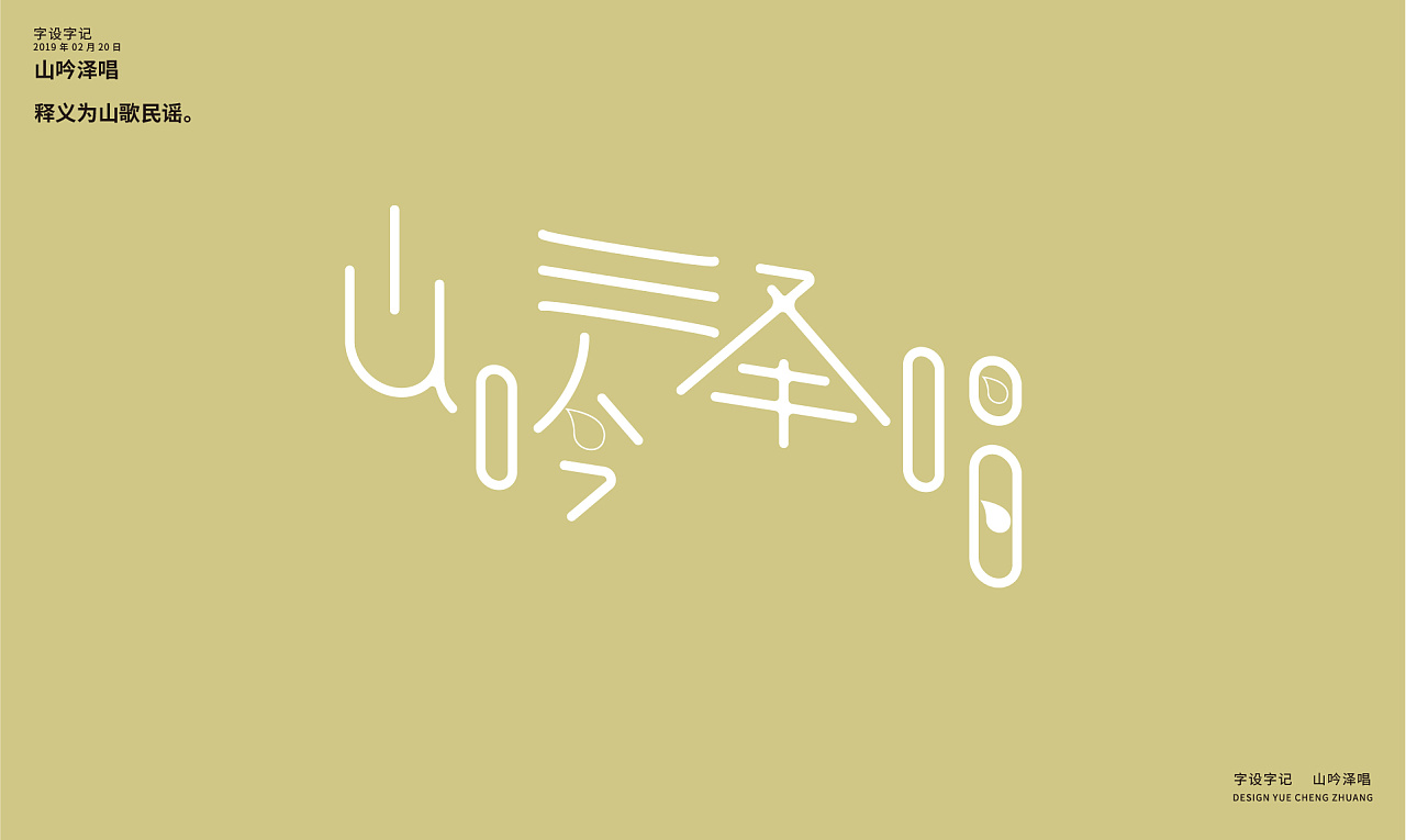 Chinese Creative Font Design-Weird and lovely font design
