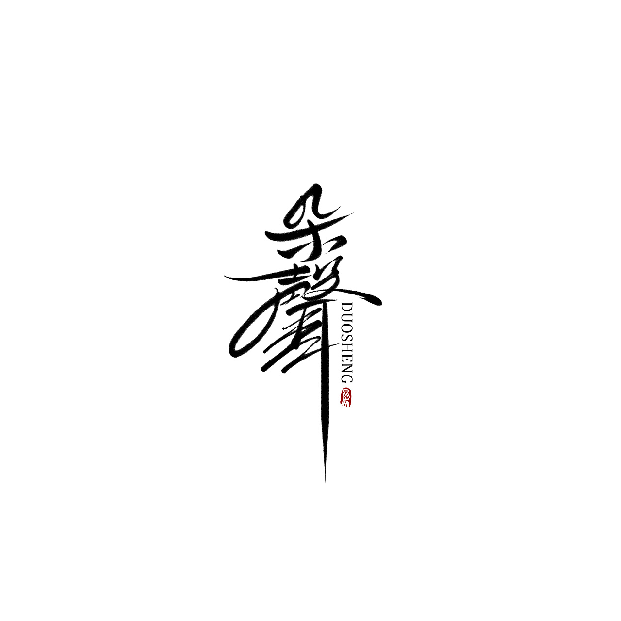 Chinese Creative Font Design-Chinese culture has a long history, and religious culture is also flourishing.