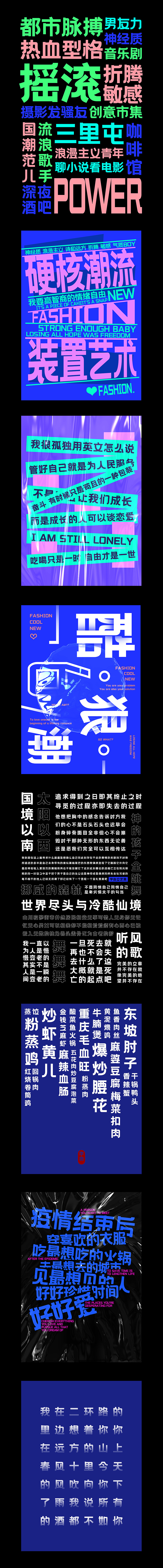 Chinese Creative Font Design-Elegant artistic arc, square and full structure, and full of tension