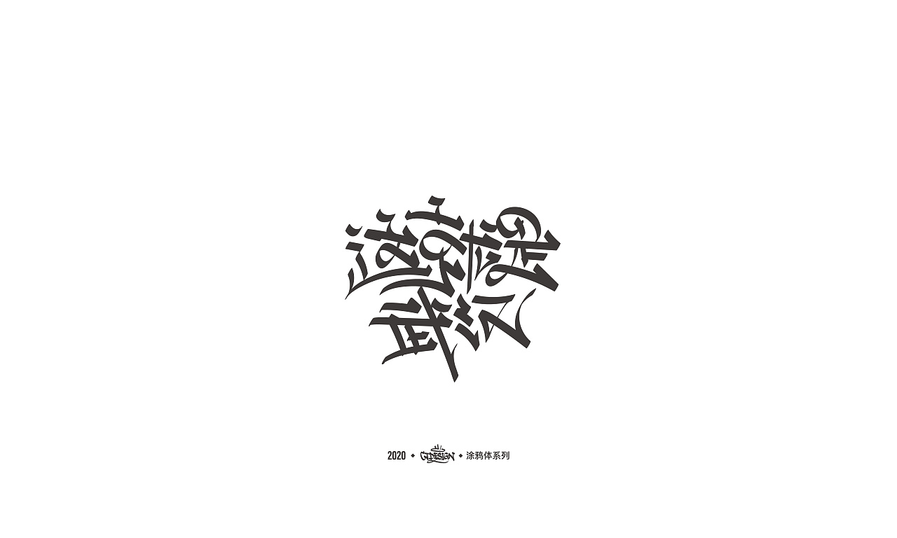 Chinese Creative Font Design-Chinese Font Exploration/Graffiti Series