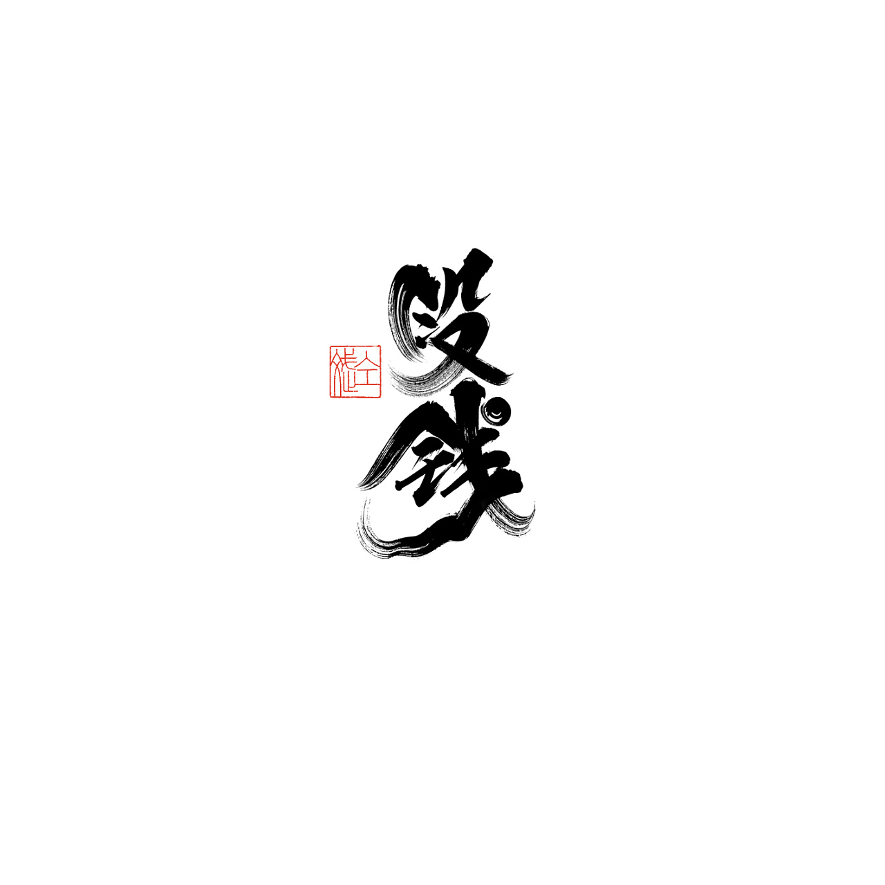 Chinese Creative Font Design-Natural and unrestrained handwriting brush font