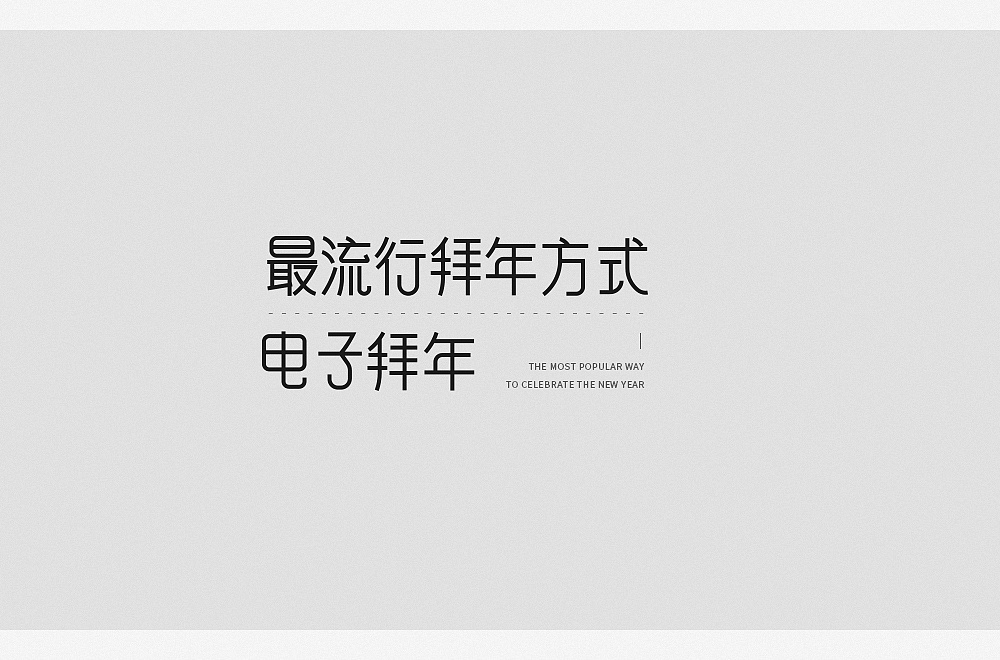 Chinese Creative Font Design-This is an unforgettable day. We are united in conquering the epidemic.