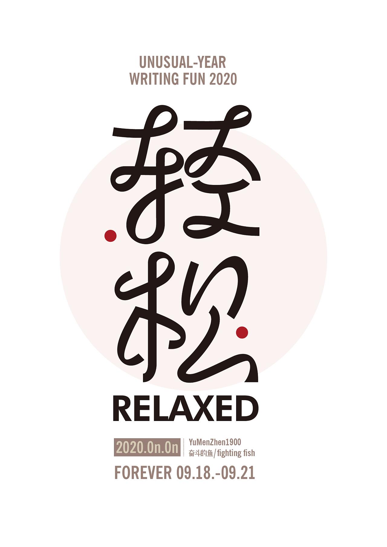 Chinese Creative Font Design-Adobe Illustrator-Pen-fountain pen-xiuli pen