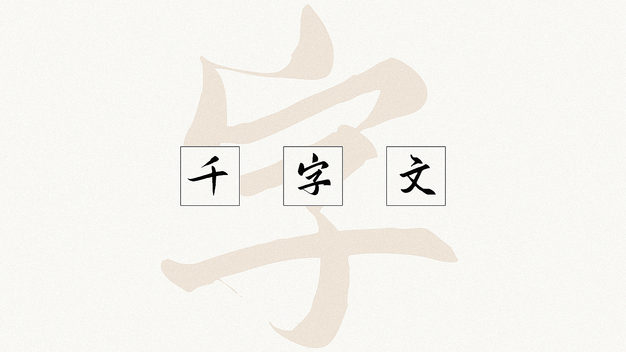 Chinese Creative Font Design-Improved Simplified Font Design