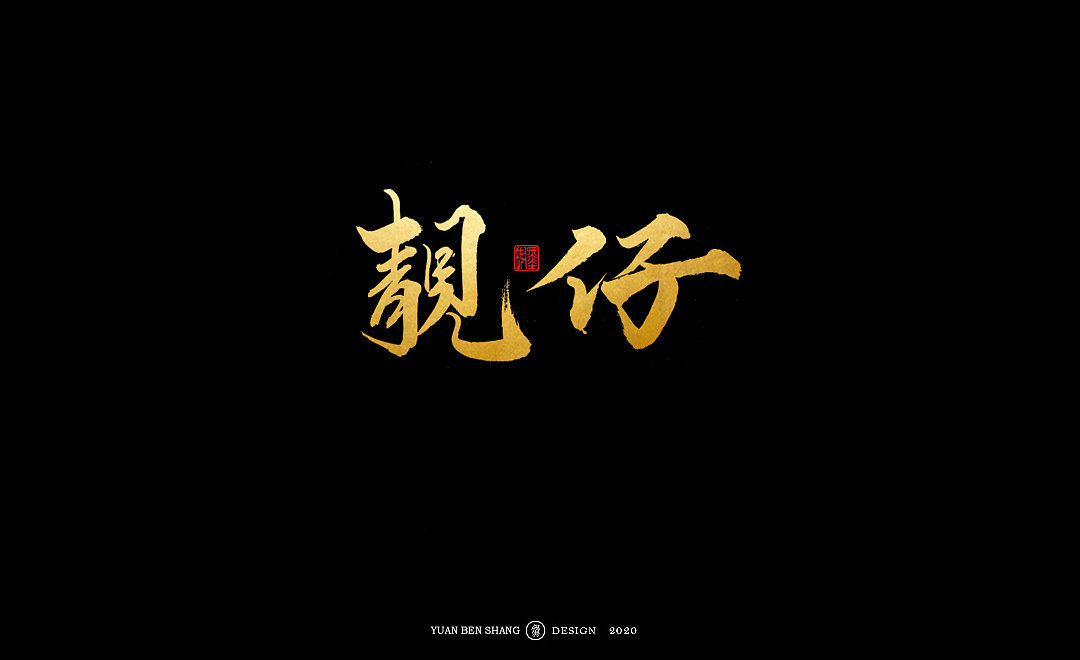 Chinese Creative Font Design-Spring is the season when everything recovers.