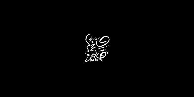 Chinese Creative Font Design-Calligraphy of Mountain Taoist-Cartoon Character