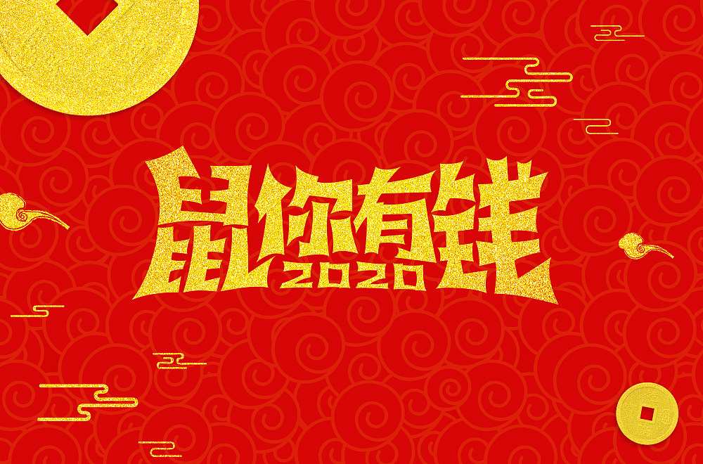 Chinese Creative Font Design-March 2020 Font Design Collection