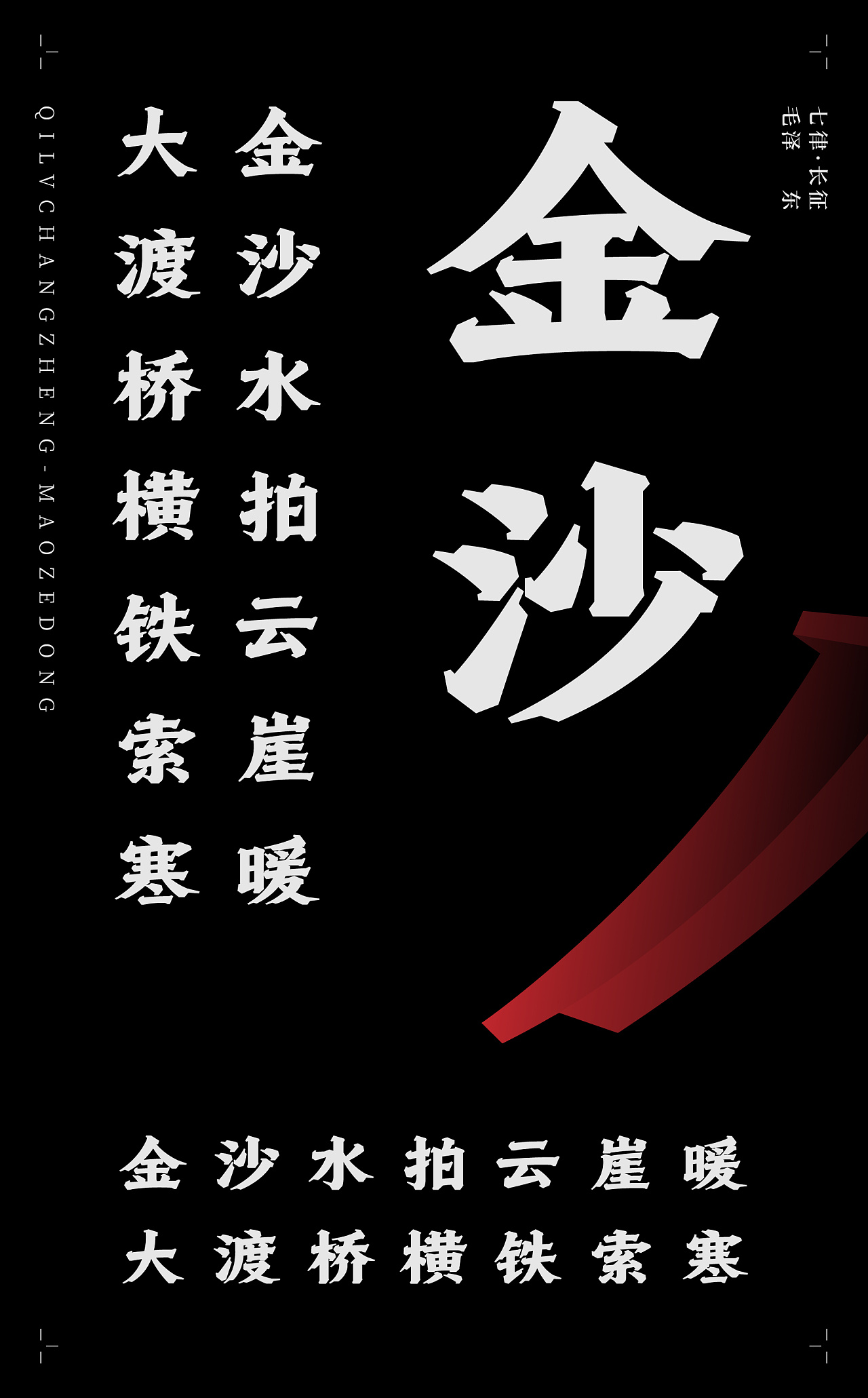 Chinese Creative Font Design-Font Design of Ancient Poems-Seven Rhymes and Long March