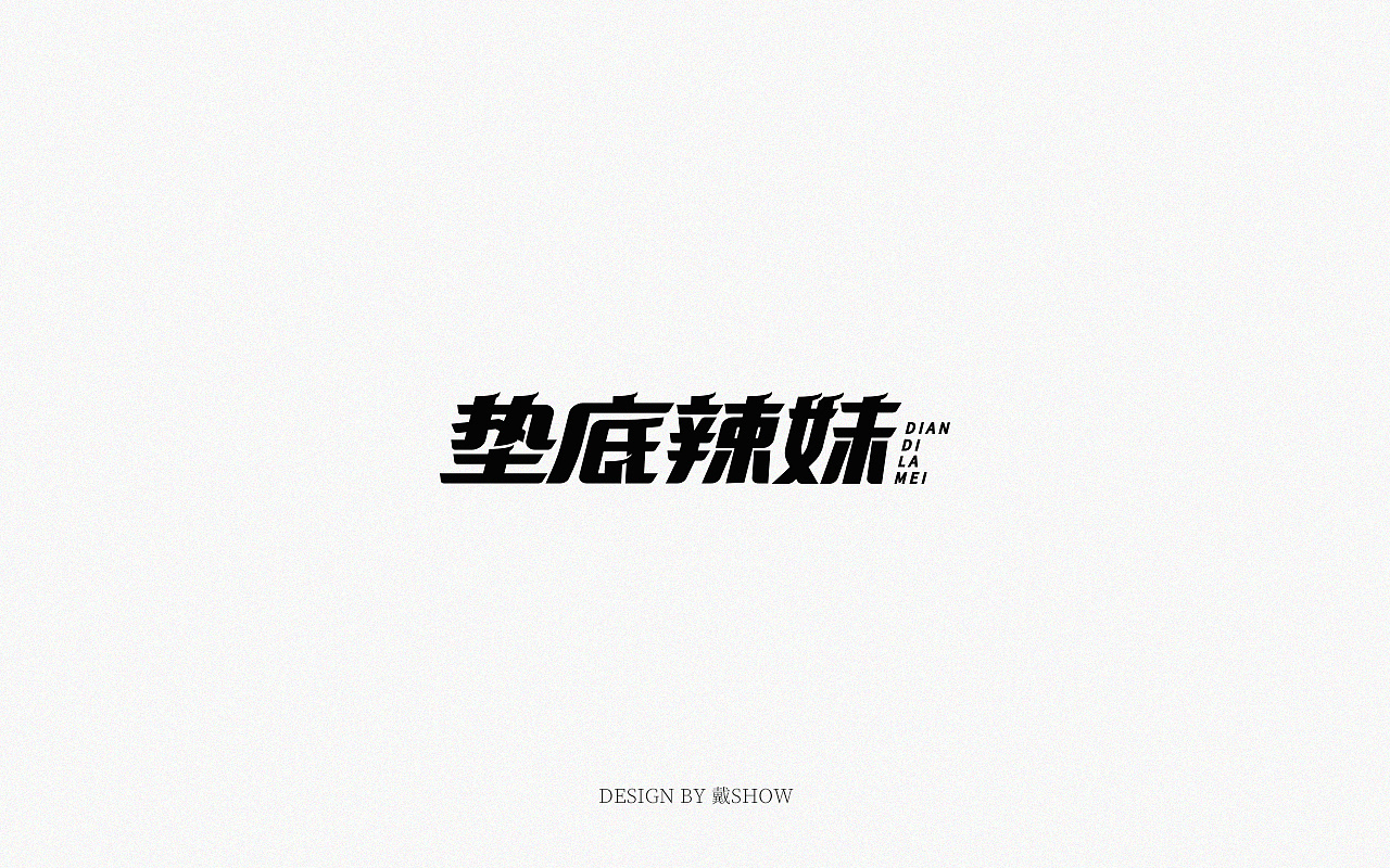 Chinese Creative Font Design-Font Design Collection of Cute Cartoons
