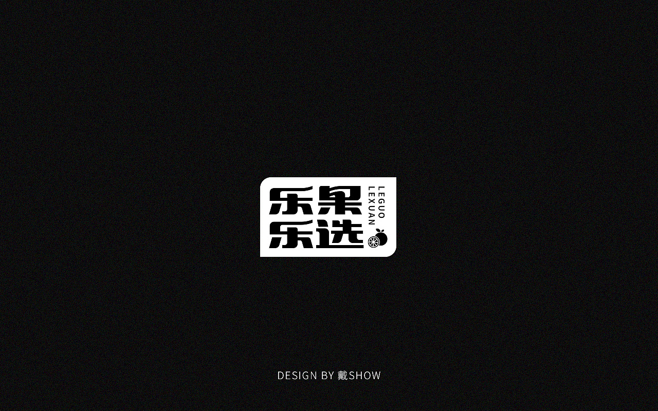 Chinese Creative Font Design for Black Paper and White Characters