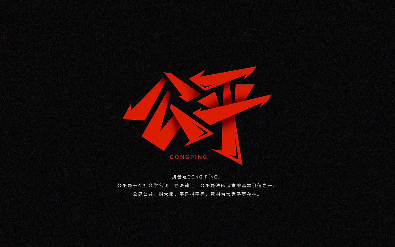Chinese Creative Font Design-Happy or sad, life needs positive energy ~