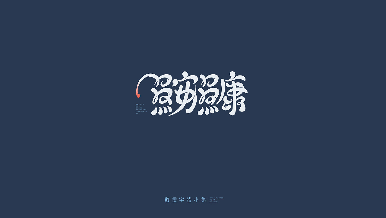 Chinese Creative Font Design-Selected Design of Small Fresh Fonts