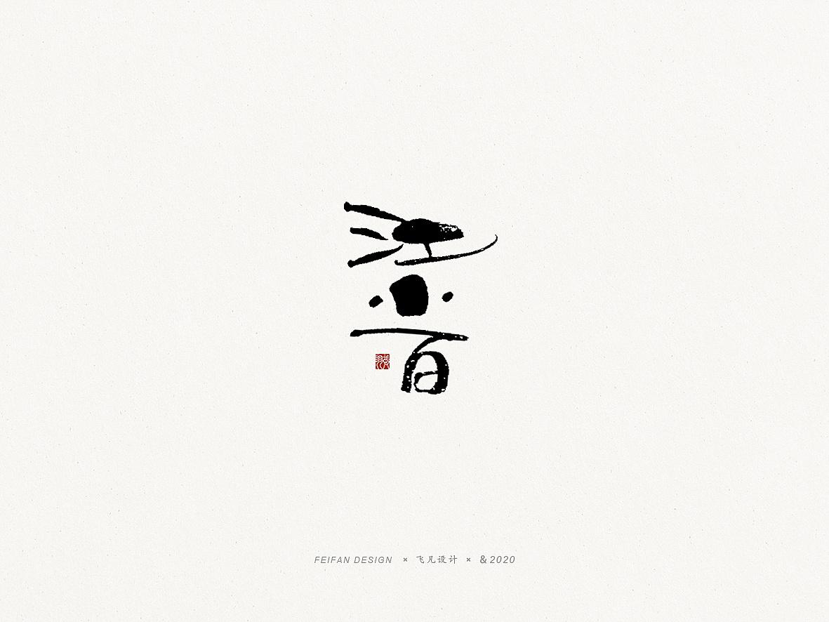 Chinese Creative Font Design-Weird naughty lovely font design