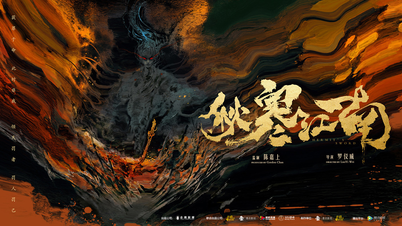 Chinese Creative Font Design-On the Font Design of Hermitsword Movie Theme