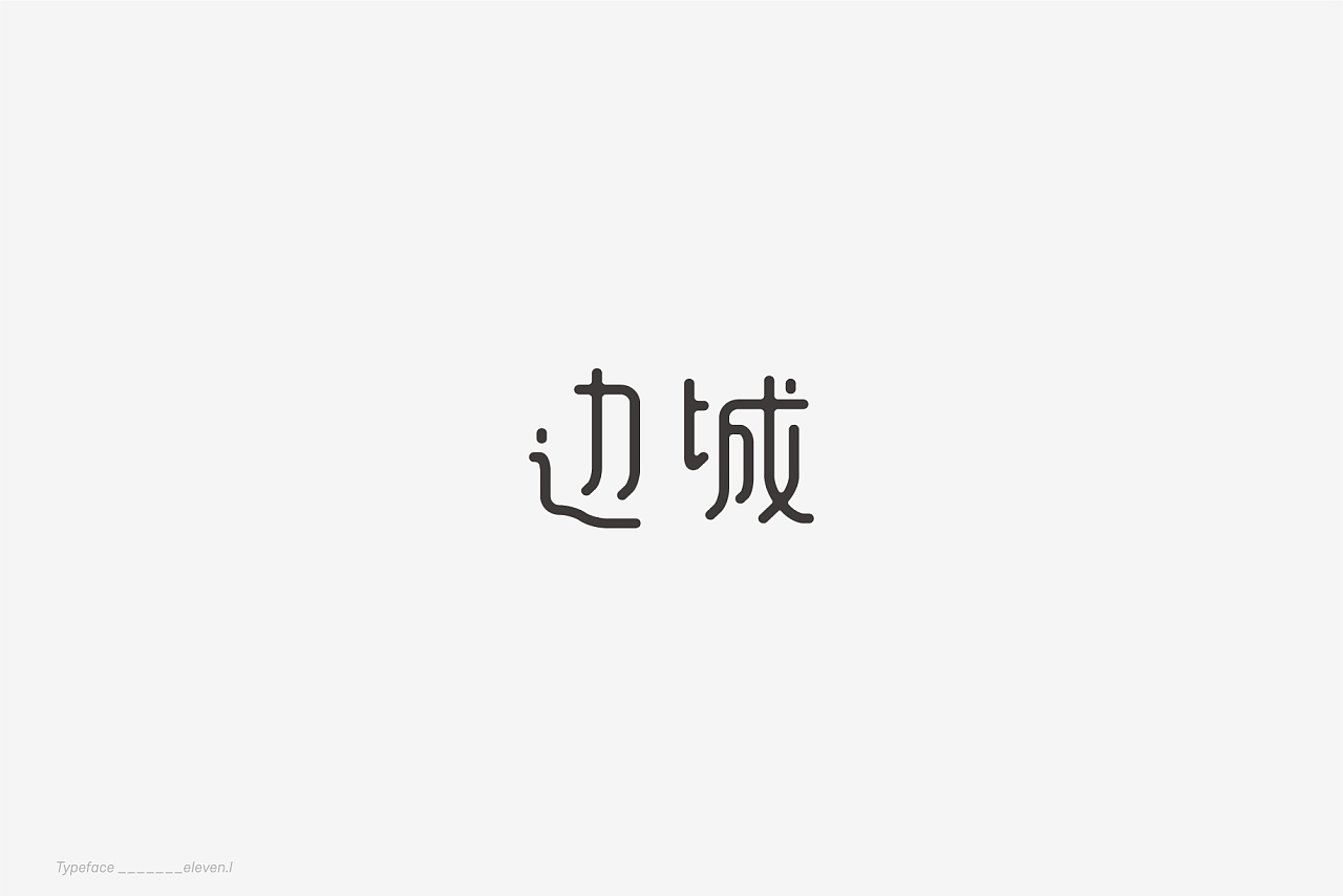 Chinese Creative Font Design-A collection of font designs for some sentimental characters.