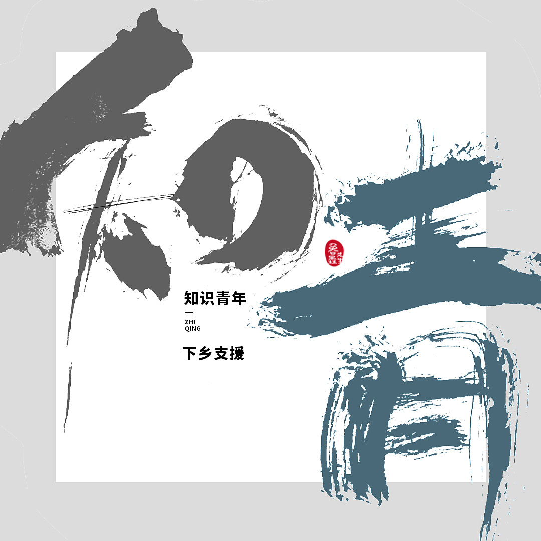 Chinese Creative Font Design-Fonts also have their own tastes.