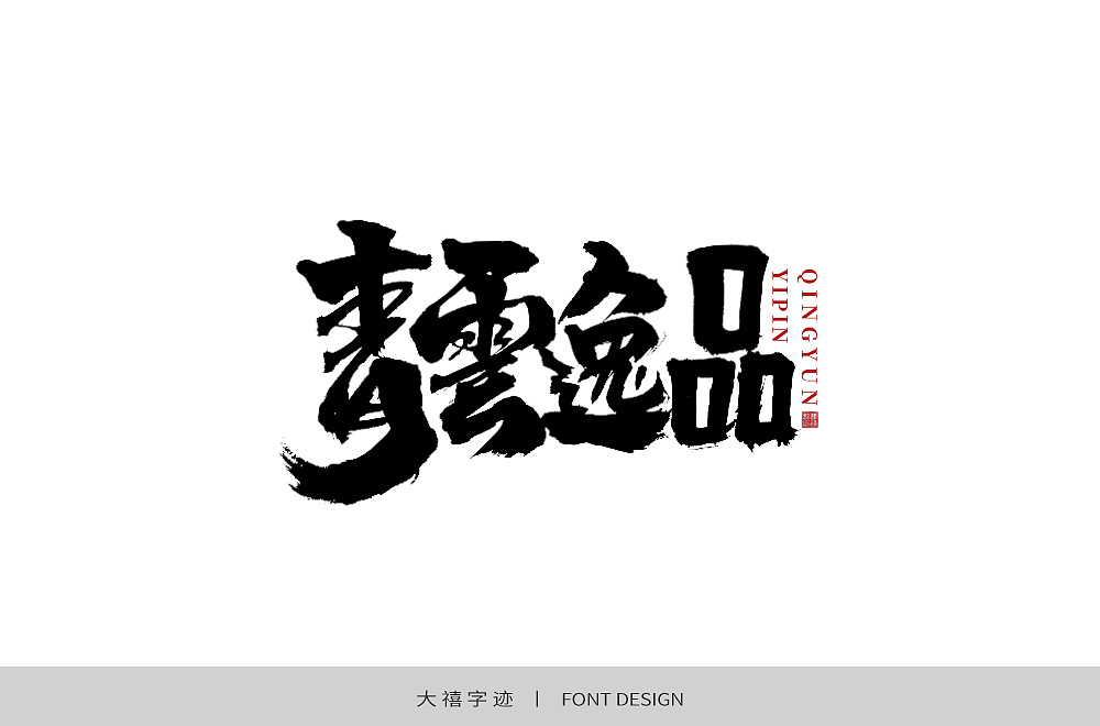 Creative font designs in different styles and backgrounds with qingyunyipin as the theme