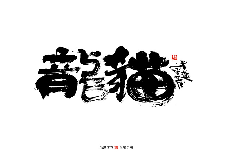 Chinese Creative Font Design-Handwriting of Movie Names/TV Series Names