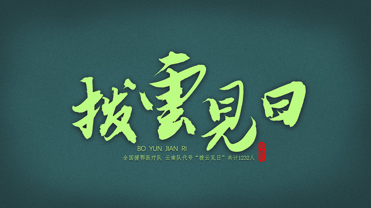 Chinese Creative Font Design-A group of new codes for the national medical aid team in Hubei