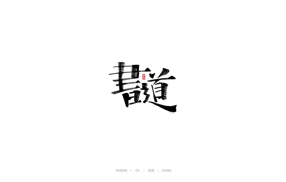 Cute and natural creative brush font design