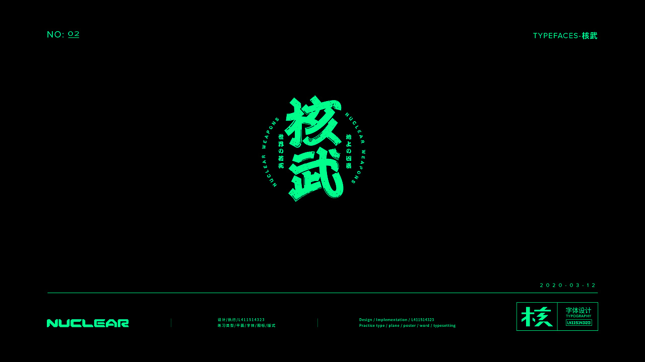 Chinese Creative Font Design-I saw a series of fine arts related to