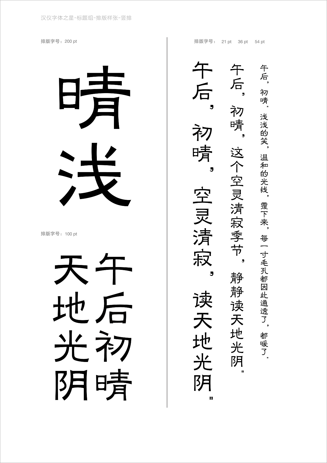 Chinese Creative Font Design-Do you like this bold font design