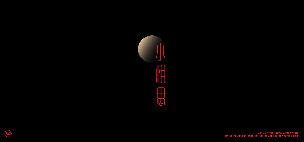 Chinese Creative Font Design-A collection of red-based font designs.