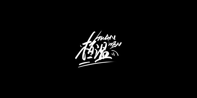 Chinese Creative Font Design-Yesterday, I started listening to Liu yuchuan, an audio book, writing about the characters and events left in my mind.