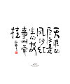 Chinese Creative Font Design-Handwritten Jay Chou Lyrics
