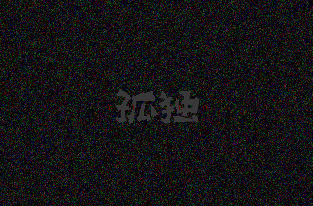 Chinese Creative Font Design-Creative font designs in different styles and backgrounds with loneliness as the theme.