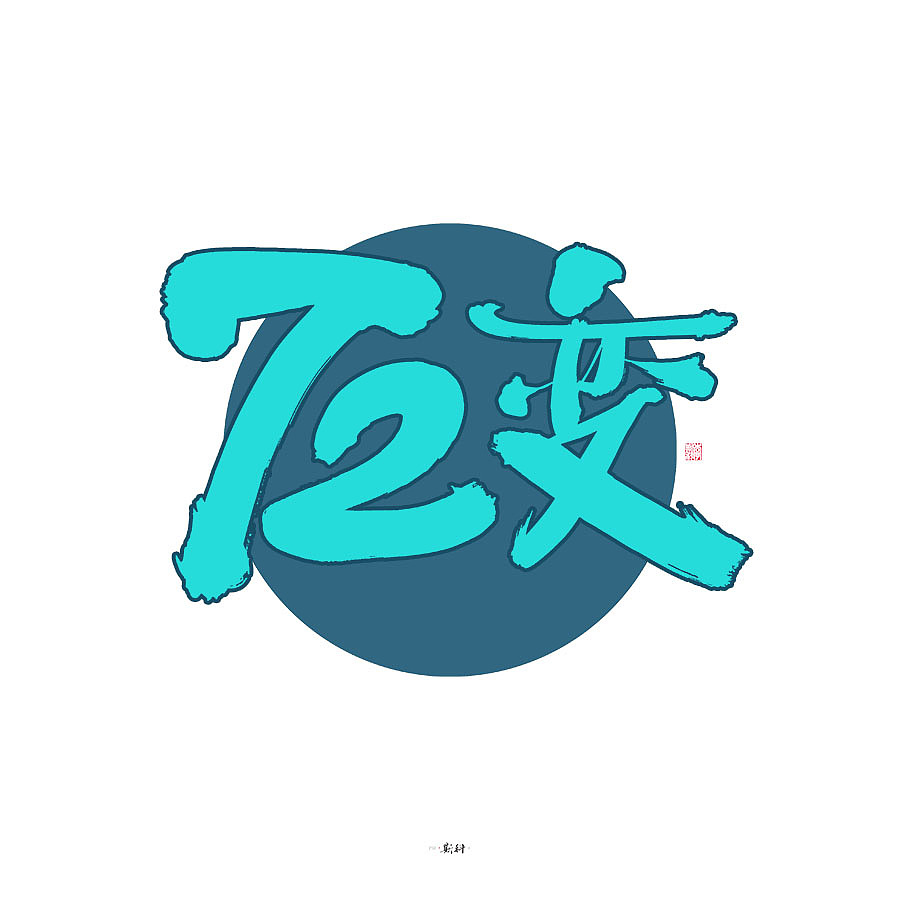 Creative font design with special effects and fashionable colors