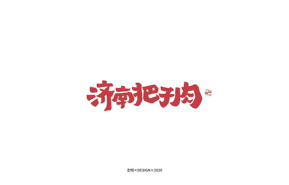Chinese Creative Font Design-Creation during a period of stay at home due to epidemic situation
