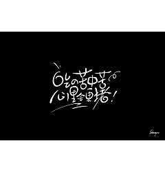 Permalink to Chinese Creative Font Design-Board writing hand-drawn fonts, software -ai