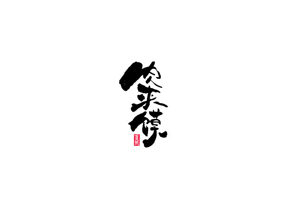 Chinese Creative Font Design-Logo Design in Japanese Calligraphy