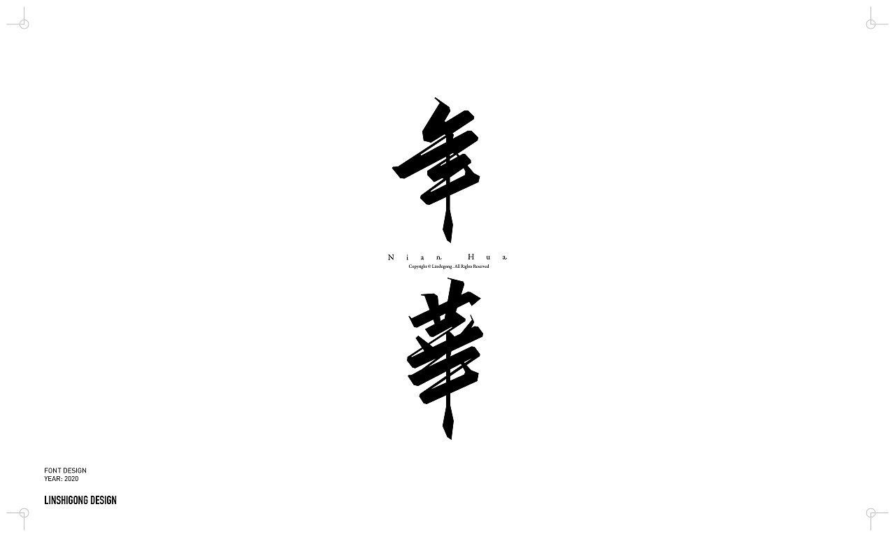 Chinese Creative Font Design-The 2020 font collection, everything is ready