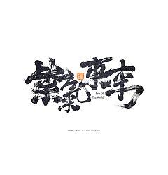 Permalink to Calligraphers Write Calligraphy Custom Stone Xu March Japanese Font Design
