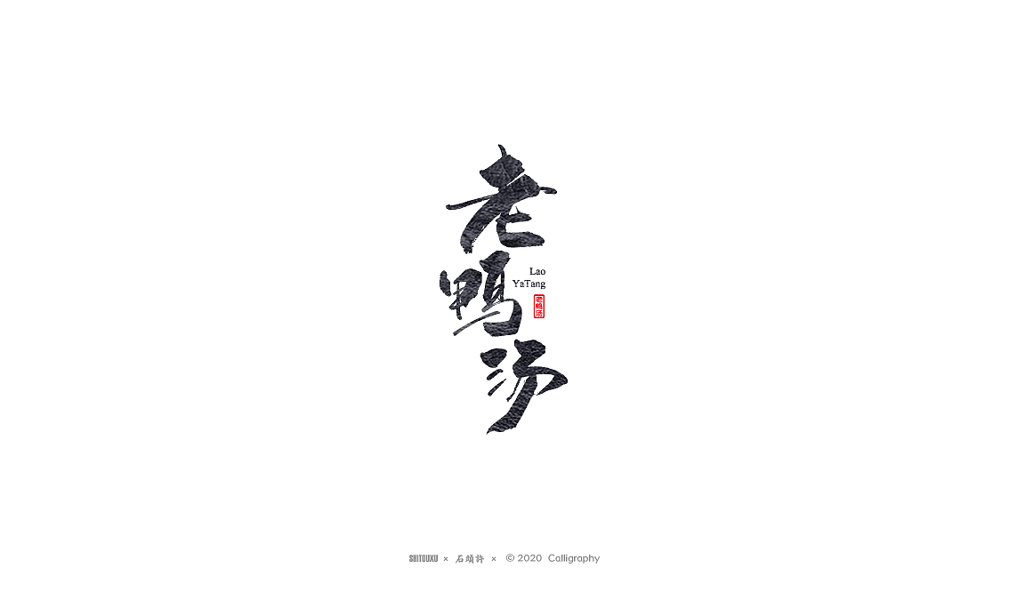 Calligraphers Write Calligraphy Custom Stone Xu March Japanese Font Design