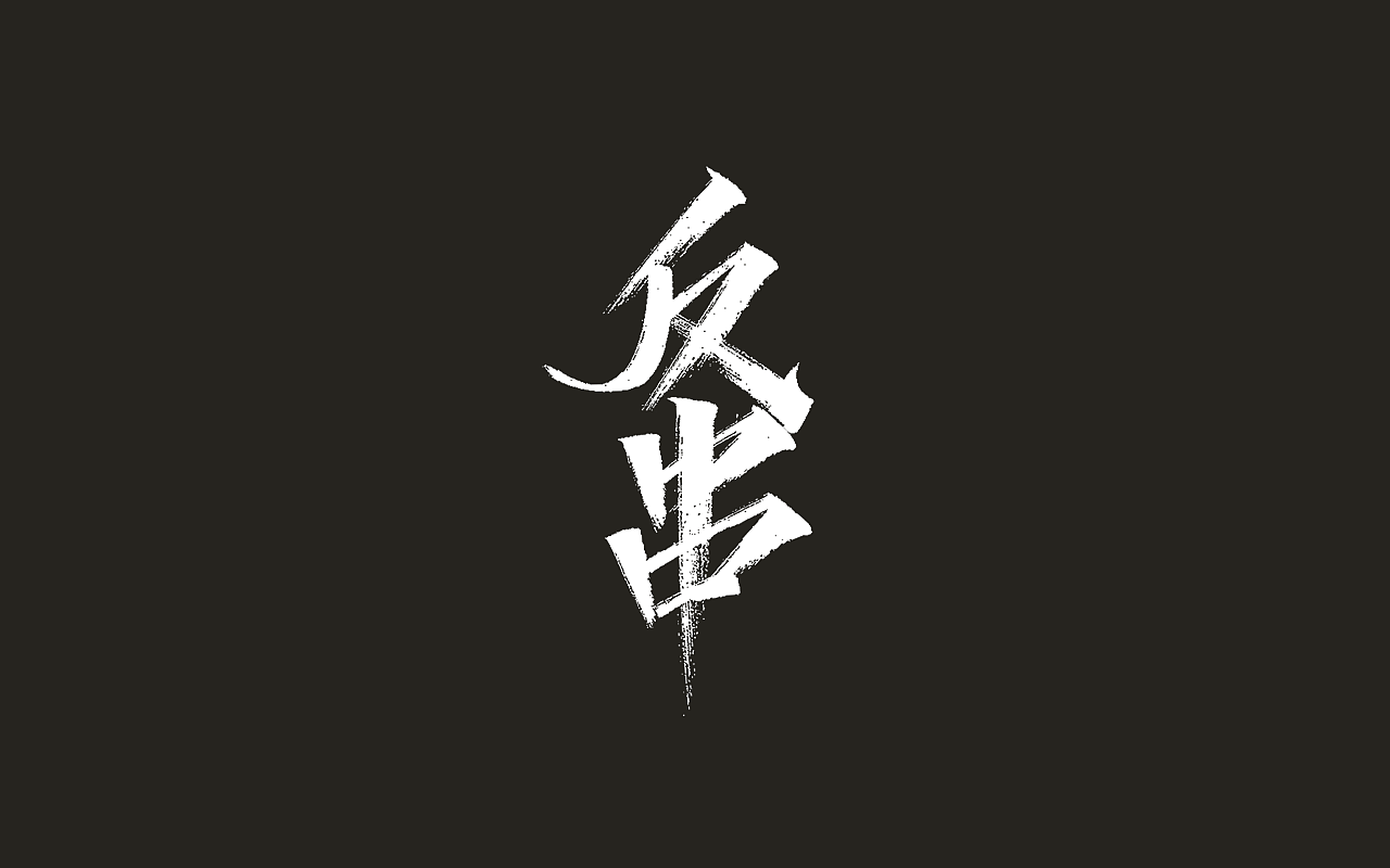 Chinese Creative Font Design-Keep positive energy every day!  !  !