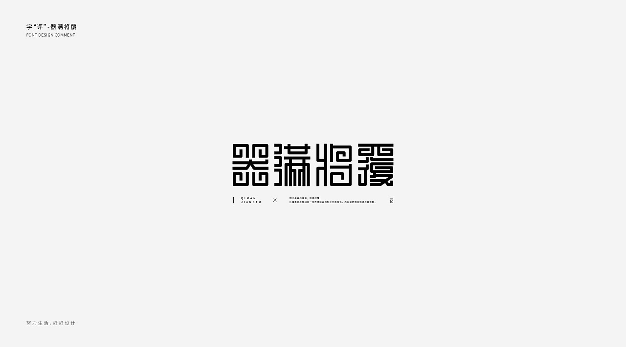 30 Cases of Chinese Creative Font Design
