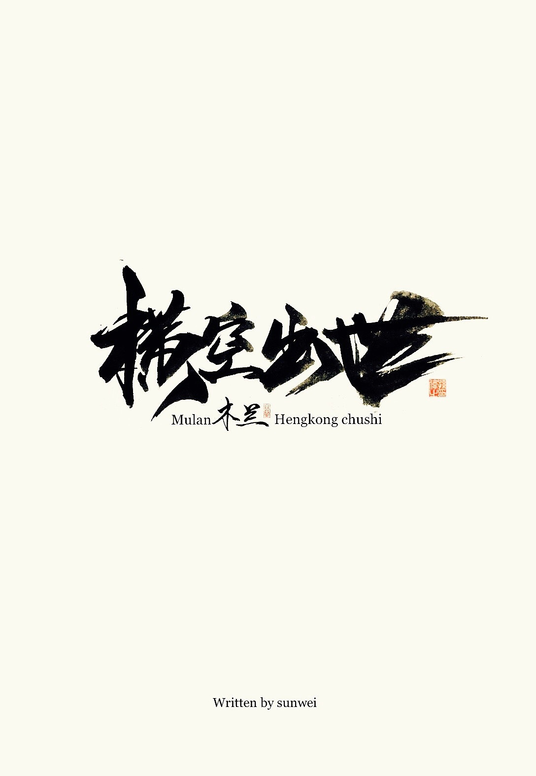 Chinese Creative Font Design-Empty city old dream ... Handwritten font