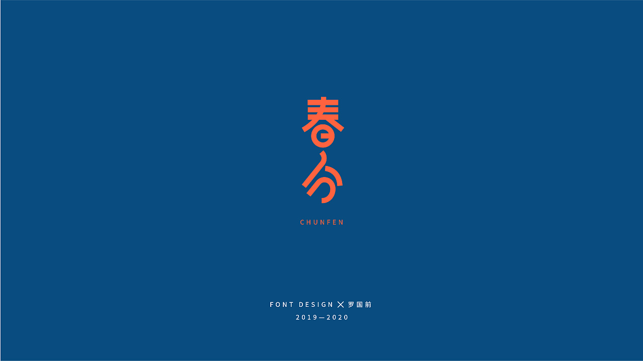 Chinese Creative Font Design-Font Design of 24 Solar Terms