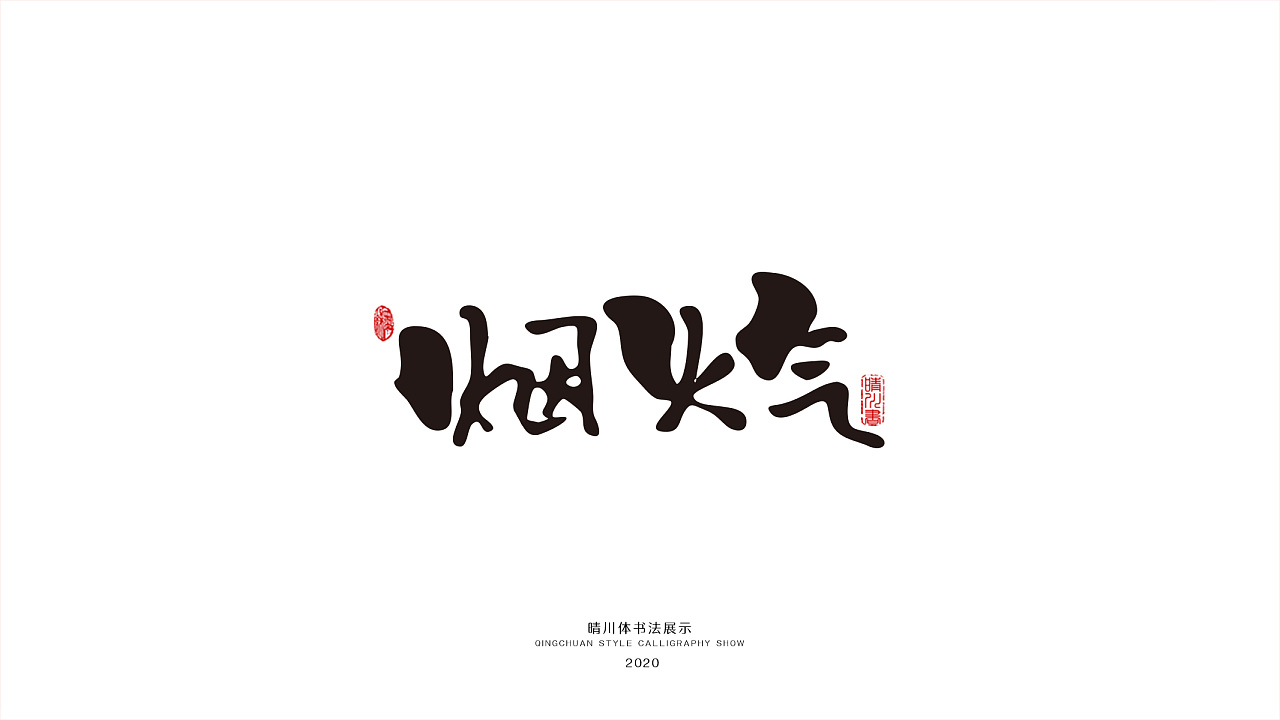 Chinese Creative Font Design-Those warm-hearted emotional poems
