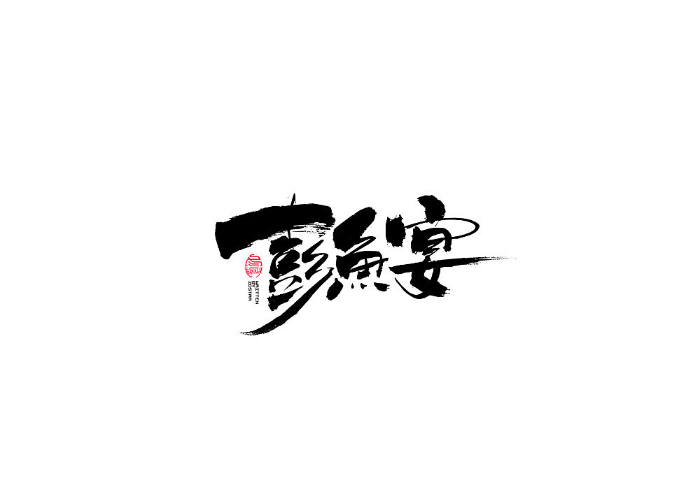 Chinese Creative Font Design-Calligraphy character set # logo design #
