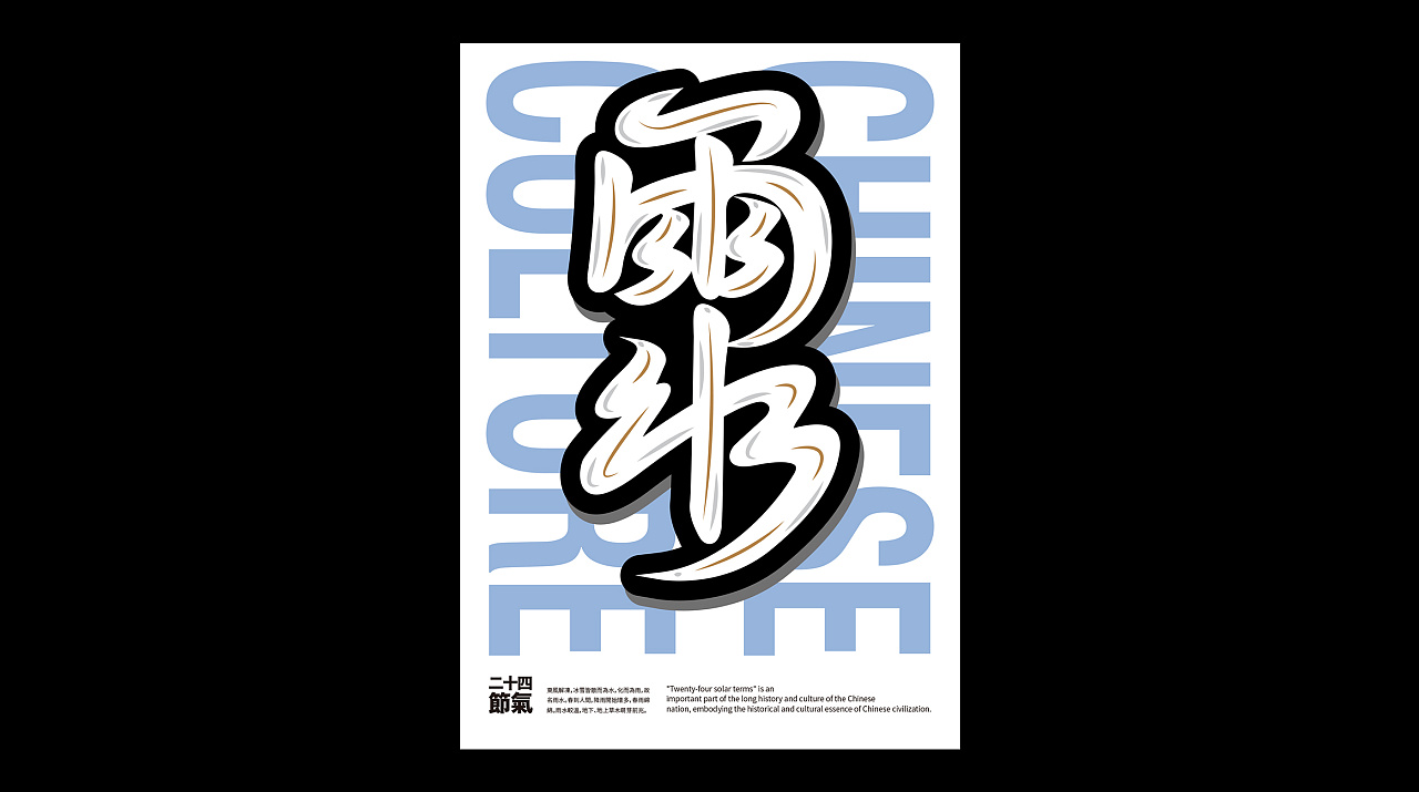 Chinese Creative Font Design-24 solar terms