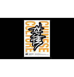 Permalink to Chinese Creative Font Design-24 solar terms