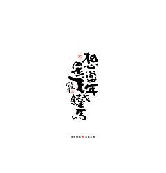 Permalink to Chinese Creative Font Design-The writing brush writes by hand, starting from the right, with vertical handwriting.